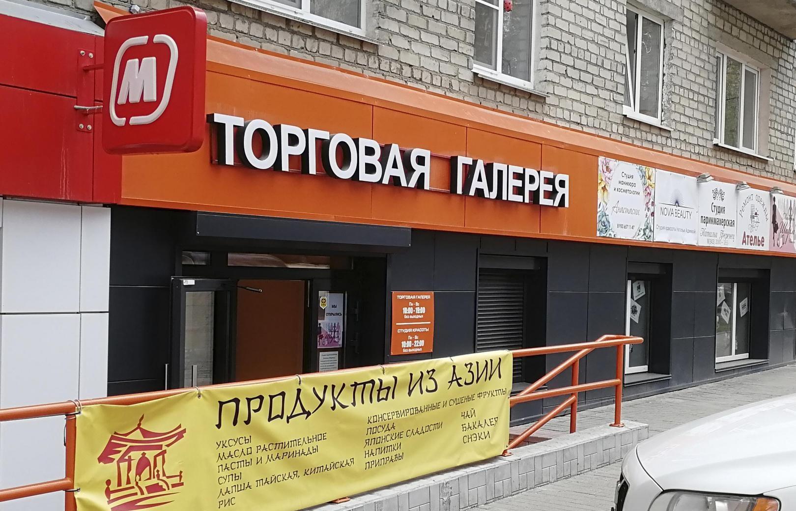 сурикова  37 первый эзотерический магазин