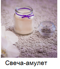 свечи амулеты с эфирными маслами